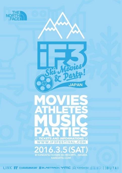 世界最大 スキー映画祭 iF3 Japan 2016