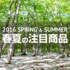 モンベル2016年春夏シーズンの新製品発売!