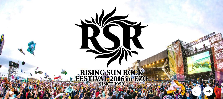 ライジングサンフェスティバル2016