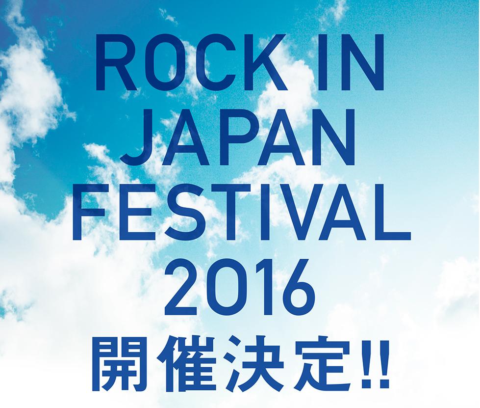 ロックインジャパンフェスティバル2016