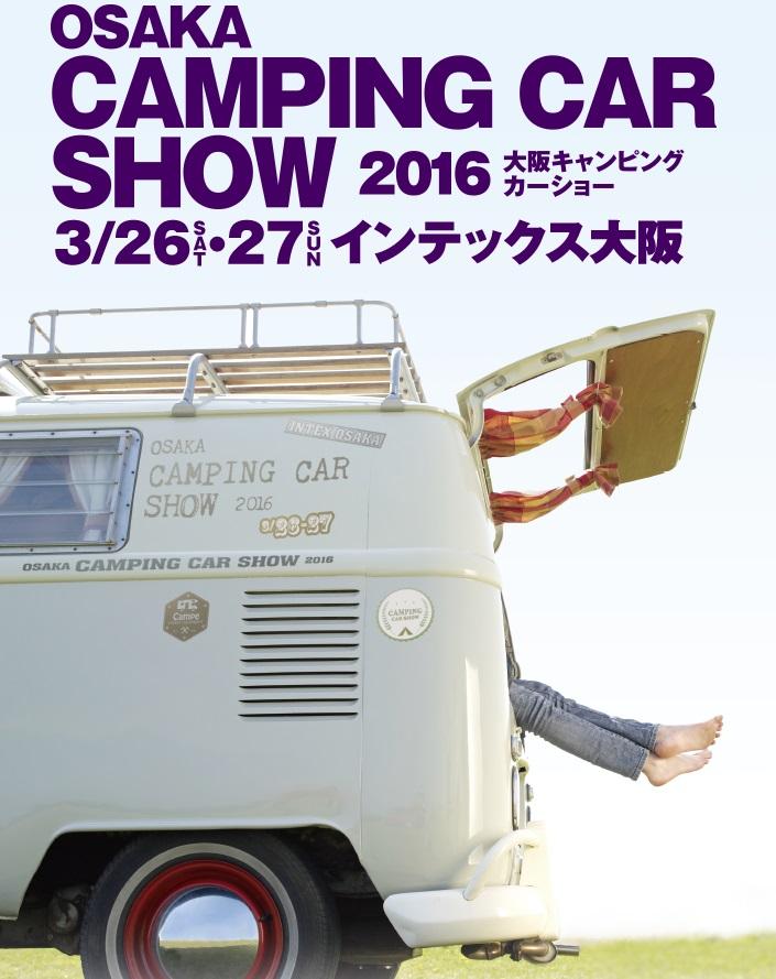 大阪キャンピングカー2016