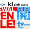石井スポーツのオンラインショッピングがリニューアル!
