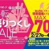 石井スポーツ仙台泉店 移転売り尽くしセール開催!