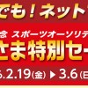 2月19日〜スポーツオーソリティ20周年記念会員さま特別セール開催!