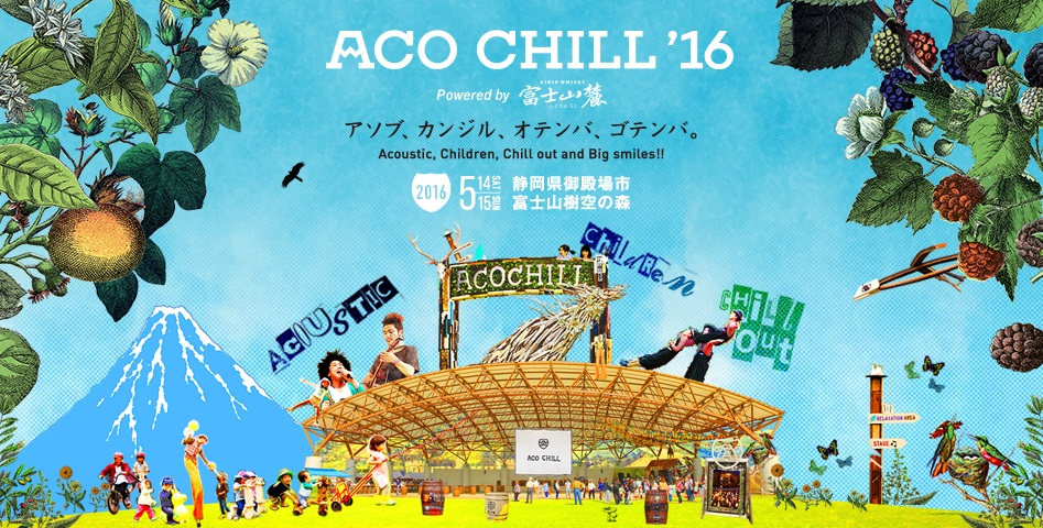 ACO CHILL'16 powered by富士山麓