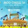 荒吐終わったら!ACO CHILL'16 powered by富士山麓!!