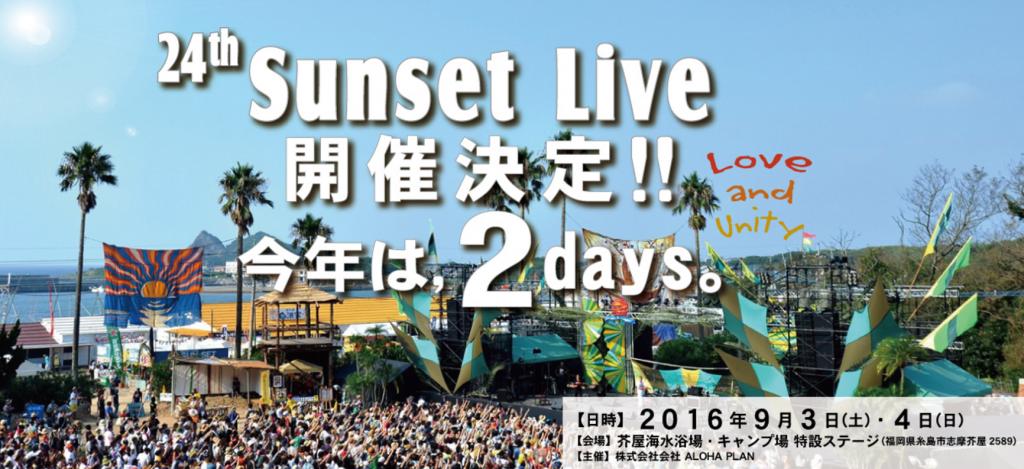 GO!GO!SUNSET PLAYERS!!