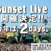 「GO!GO!SUNSET PLAYERS!!」開催決定!!