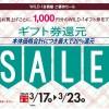 WILD-1セール開催中!3月23日(水)まで!