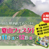 第4回 夏山フェスタ 名古屋で唯一の山岳イベント!