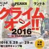 クライムオン!! 2016長野県小川山にて行われるクライミングイベント!