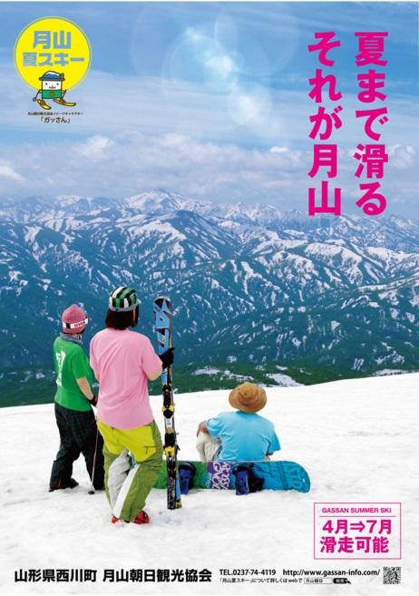 月山スキー場紹介