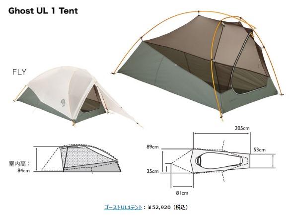 ゴーストUL1テント2
