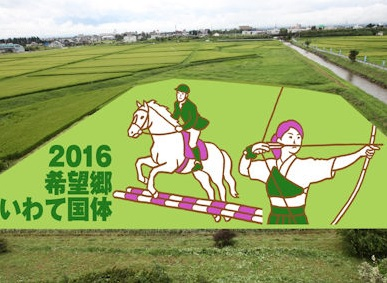 岩手田んぼアート 2016