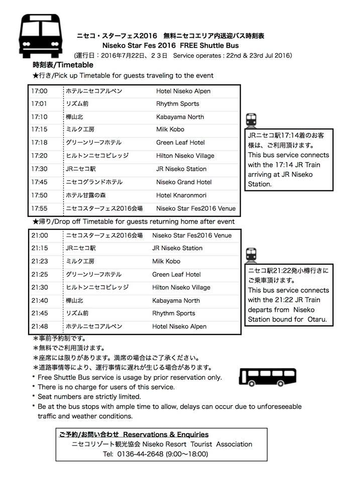 ニセコスターフェス シャトルバス時刻表