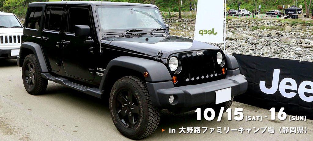 FeelEARTH 2016 jeep
