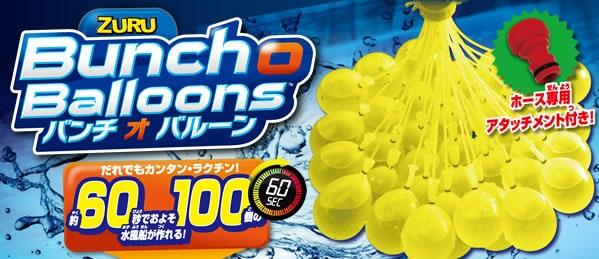 Bunch O Balloons バンチオバルーン