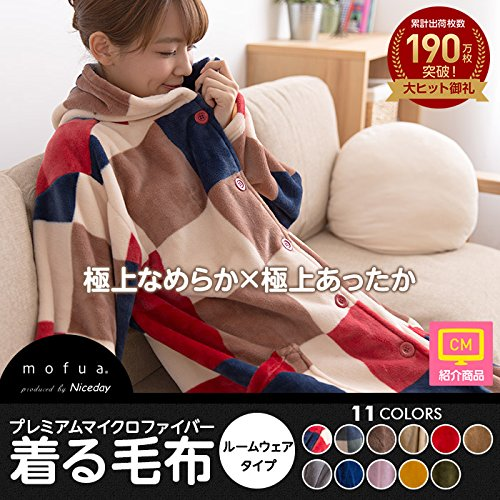 mofua モフア 着る毛布