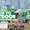 「TOKYO OUTDOOR WEEKEND 2017」開催決定!