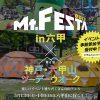 2017MT.FESTA in 六甲×神戸・六甲山ツーデーウオーク