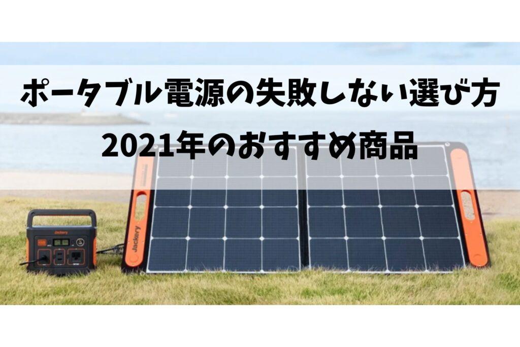 ポータブル電源の失敗しない選び方と2021年のおすすめ商品を紹介します
